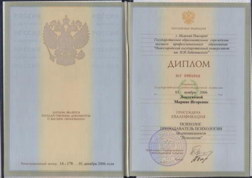 диплом Локоткова