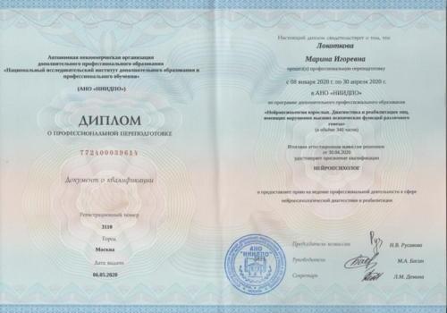 диплом нейропсихолог Локоткова Марина