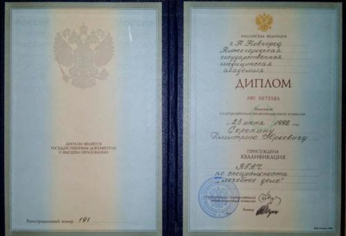 Дмитрий Сорокин 1