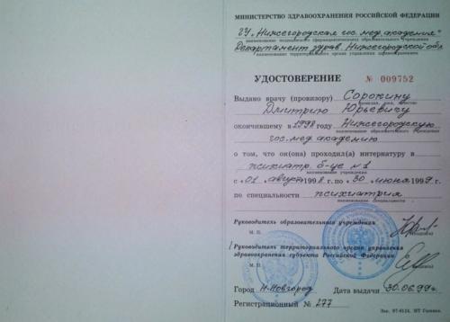 Дмитрий Сорокин 3