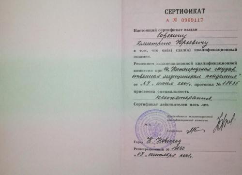 Дмитрий Сорокин 4