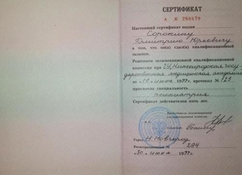 Дмитрий Сорокин 6