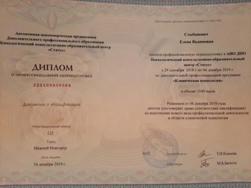 Елена Стыбаневич 2