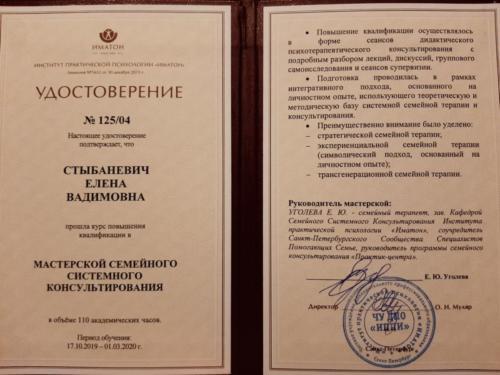 Елена Стыбаневич 3
