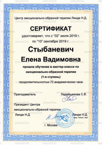 Елена Стыбаневич 4