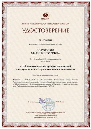 Локоткова Марина Игоревна_Тарабанов А.Э