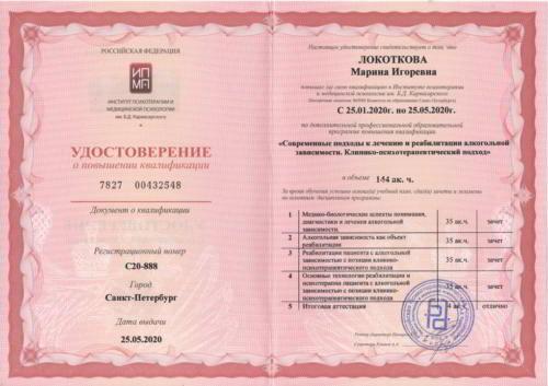 Локоткова Марина Сертификат Карвасарский