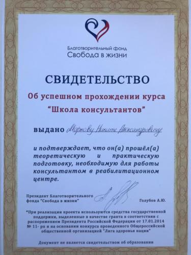 nikita-markov-6