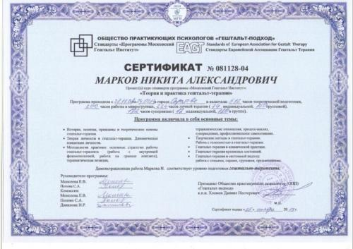 О нас - дипломы 7