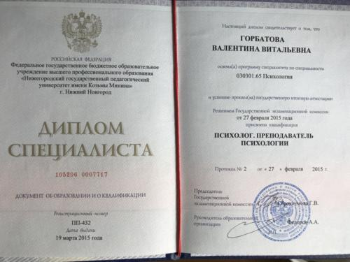 Валентина Горбатова 1