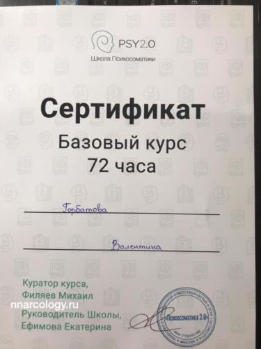 Валентина Горбатова 3