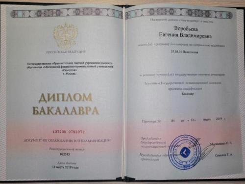 Воробьева Владимировна 1