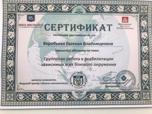 Воробьева Владимировна 3