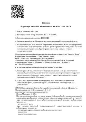 Выписка из реестра - Лицензия ООО Клиника Лотос Страница 1