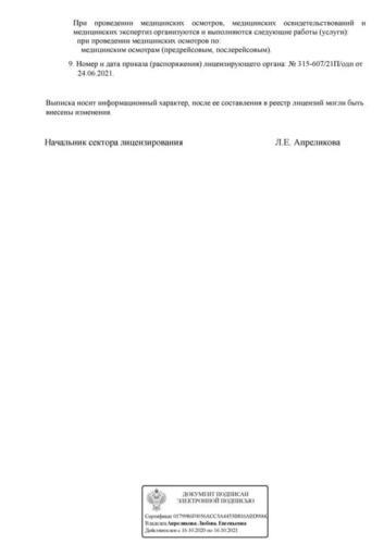 Выписка из реестра - Лицензия ООО Клиника Лотос Страница 2
